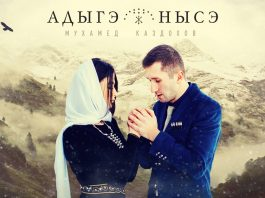 "New song by Mohamed Kazdokhov ""Adyghe Nysa"""