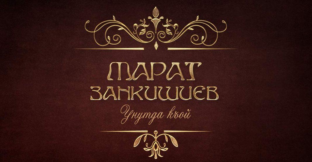 Новый сингл исполнителя из Нальчика Марата Занкишиева