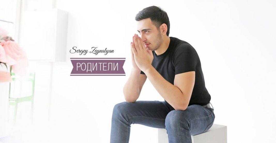 Встречайте новинку от Sergey Zeynalyan