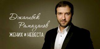 Wedding music novelty from Janibek Ramazanov