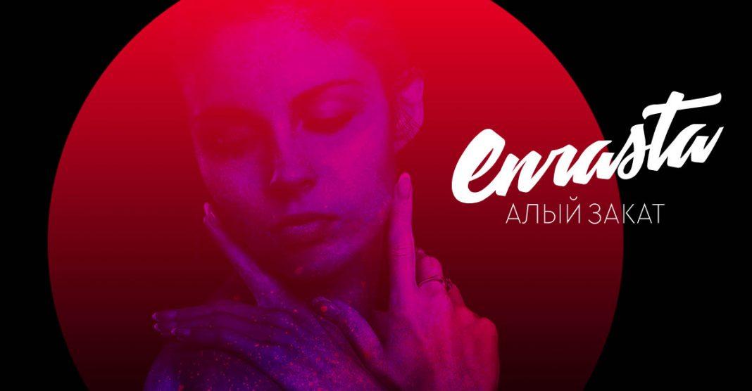 Enrasta has released the first album!
