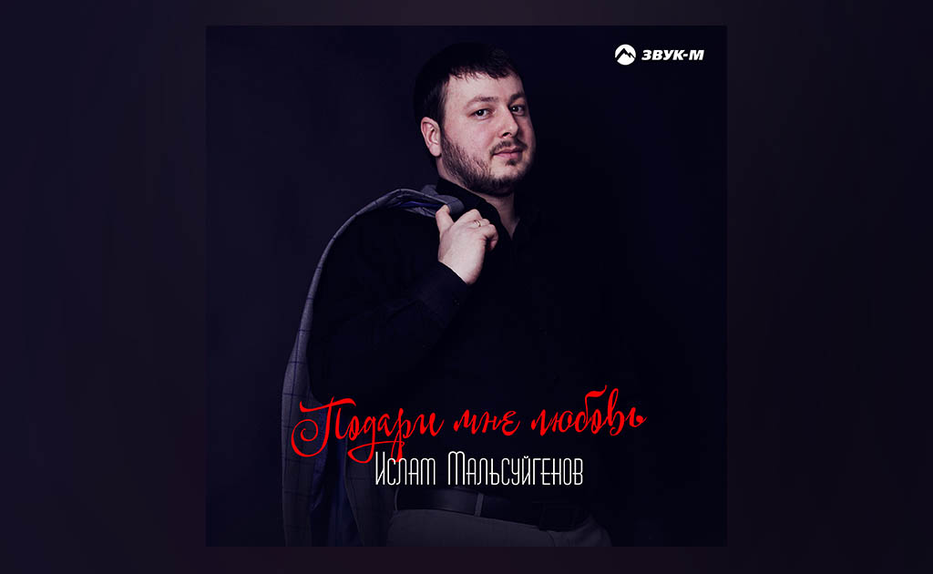 """A new album by Islam Malsuigenov was released - """"Give me love"""""""