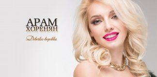 Новинка от армянского исполнителя Арама Хореняна – альбом «Девочка-Воровка»