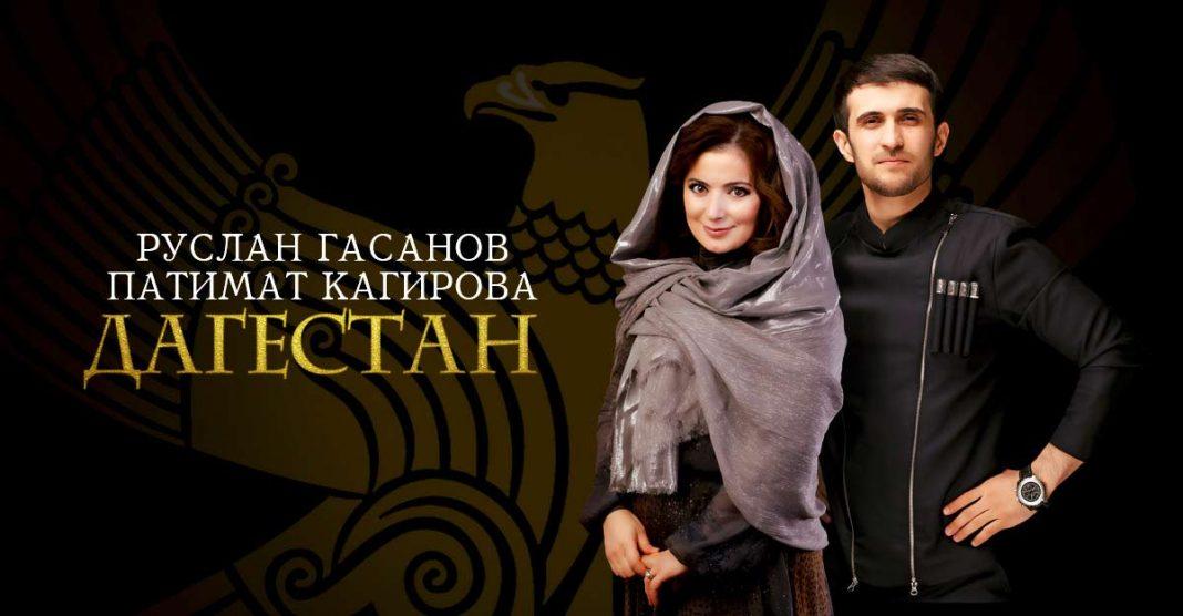 Руслан Гасанов и Патимат Кагирова посвятили новый трек Дагестану