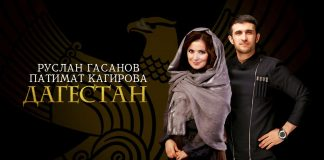 Ruslan Hasanov and Patimat Kagirov dedicated a new track to Dagestan