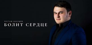 Рустам Нахушев и «Звук-М» представляют альбом «Болит сердце»