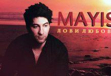Новый сингл от Mayisа – «Лови Любовь»