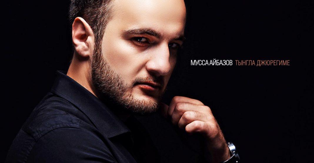 В свет вышла новая песня исполнителя из Черкесска Муссы Айбазова – «Тынгла джюрегиме»