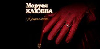 «Краденая любовь». Премьера альбома Маруси Клюевой
