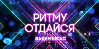 «Ритму отдайся» - вышла новая песня Вадима Вегаса