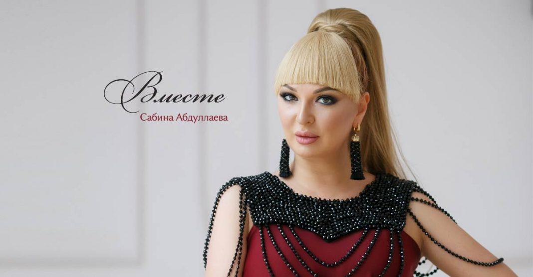 Состоялась премьера трека от Сабины Абдуллаевой