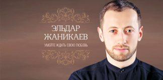 «Умейте ждать свою любовь» - альбом Эльдара Жаникаева уже на всех цифровых площадках