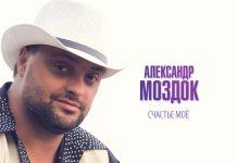 Краснодарский певец Александр Моздок выпустил авторский альбом «Счастье мое»