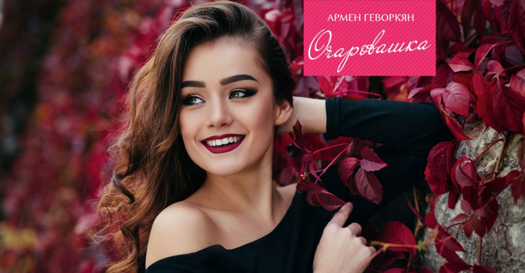 """The author's album by artist Armen Gevorkyan from Stavropol came out - """"The Ocharovashka""""!"""