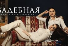 Музыкальная новинка от певиц из Владикавказа: Альбина и Фати Царикаевы «Свадебная»