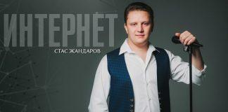 "Stavropol singer Stas Zhandarov presents a new track - ""Internet""!"