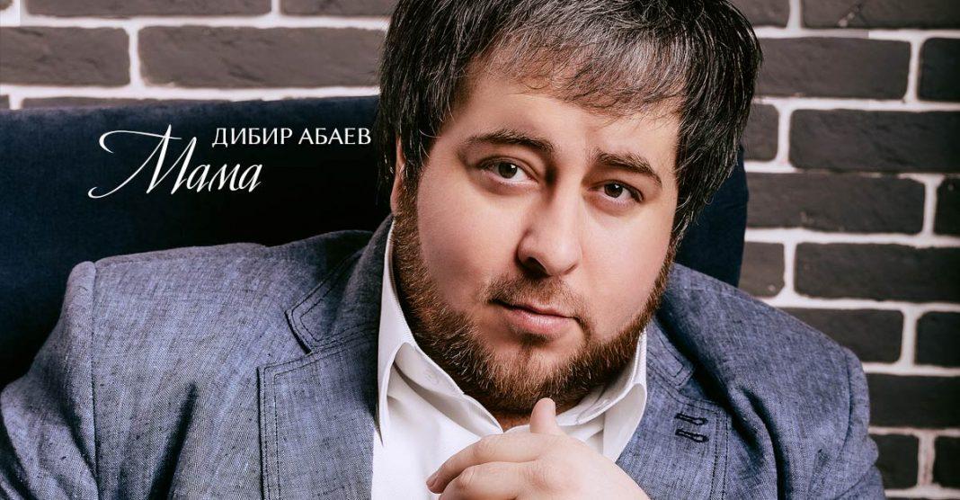 Певец из Пятигорска Дибир Абаев представляет новый сингл – «Мама»
