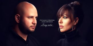 Руслана Собиева и Алан Музаев «Дышу тобой»