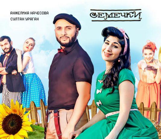 Главная премьера этого лета – в свет вышел клип «Семечки»