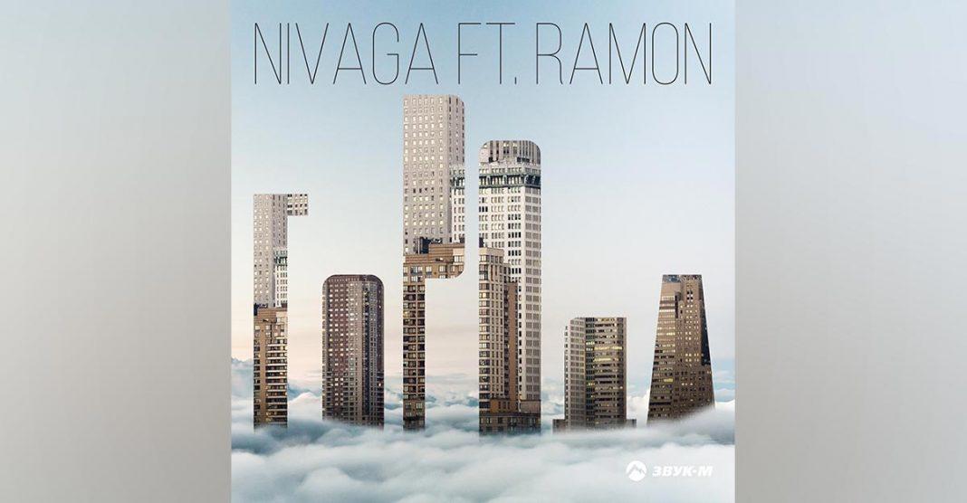 Nivaga ft. Ramon: «Вверх поднимете руки, кто с нами!»