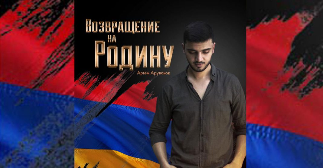 """Homecoming"". Premiere of Artem Arutyunov's track"