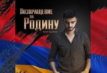 """Homecoming"". Premiere of Artem Arutyunov's track"