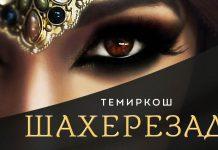 """Track """"Scheherazade."""" Premiere of the singer from Nalchik TemirKosh."""