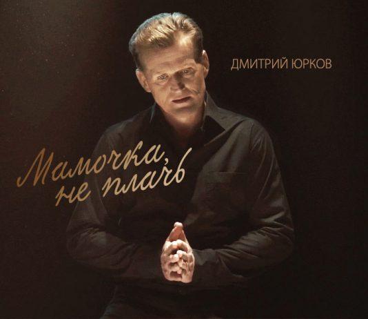 «Мамочка, не плачь» - Дмитрий Юрков представляет новую песню и клип о самом дорогом…