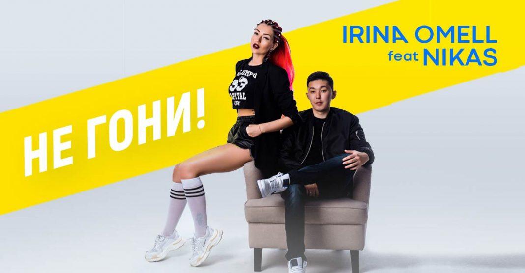 «Не гони»! - призывают Ирина Омель и Nikas…