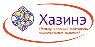 "International festival ""Hazine"" will be held in Kazan"