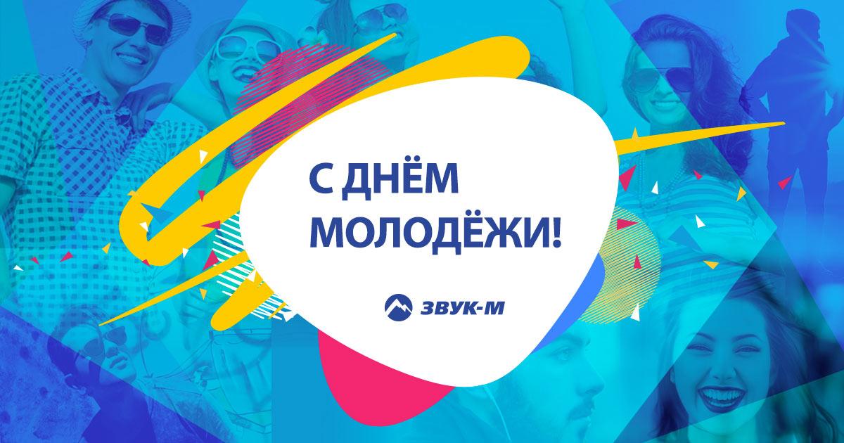 оаэ поздравление с международным днем молодежи 12 августа киев первые байкеры