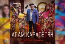 Арам Карапетян: «Храни вас Бог, моя любимая семья!»