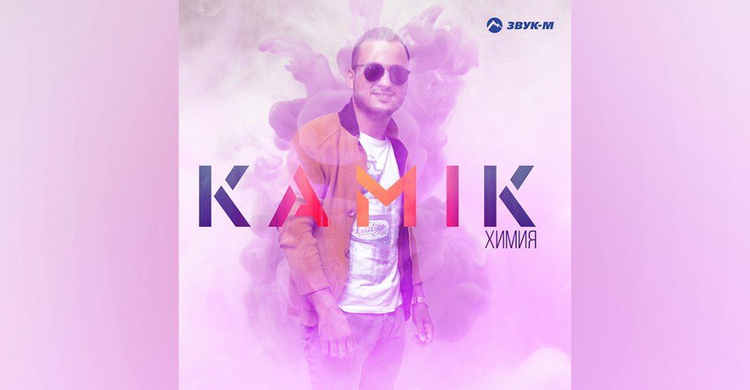 «Меня меня полностью!» - московский исполнитель Kamik выпустил новый трек