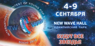 "The XVII International Competition ""New Wave-2018"" opened in Sochi today"