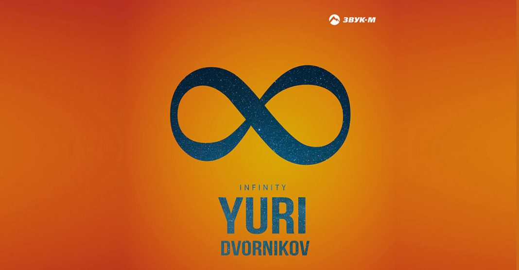 Yuri Dvornikov представил новый альбом «Infinity»