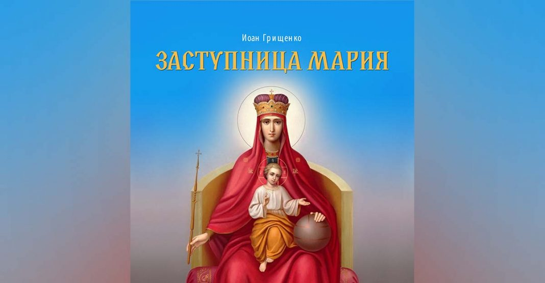"""Ioan Gryshchenko presents the song """"Mary's Handler"""""""