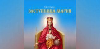 Иоан Грищенко представляет песню «Заступница Мария»