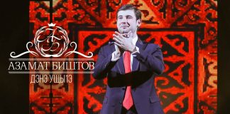 A new song by Azamat Bishtov is released.
