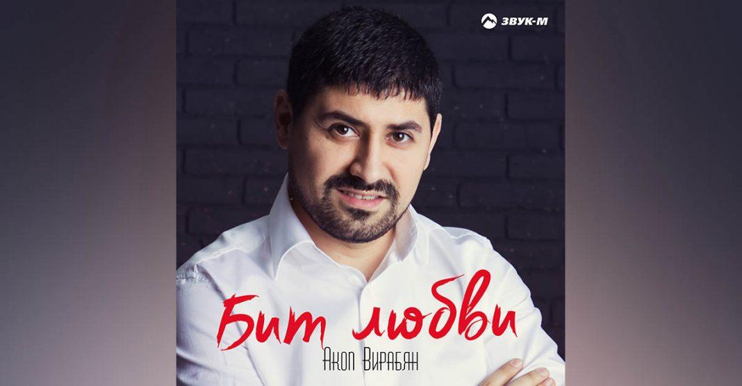 Акоп Вирабян выпустил новый альбом – «Бит любви»