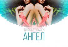Nivaga и Ramon выпустили трек «Ангел»
