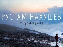 Рустам Нахушев представил альбом «От судьбы уходя»