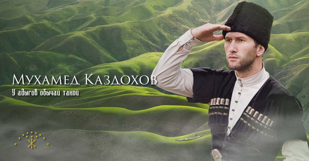 "The song ""At the Circassians' Custom"" was performed by Mukhamed Kazdohov"