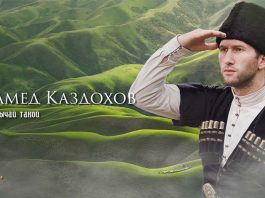 """The song """"At the Circassians' Custom"""" was performed by Mukhamed Kazdohov"""
