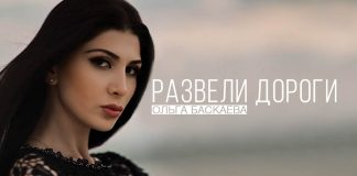 "The premiere of the clip by Olga Baskayeva ""Dissolved roads"""