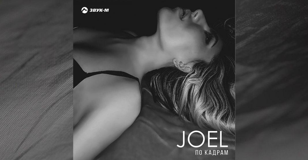 Joel снова радует музыкальной новинкой