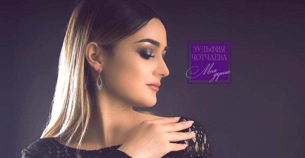 «Моя душа». Зульфия Чотчаева выпустила новый альбом