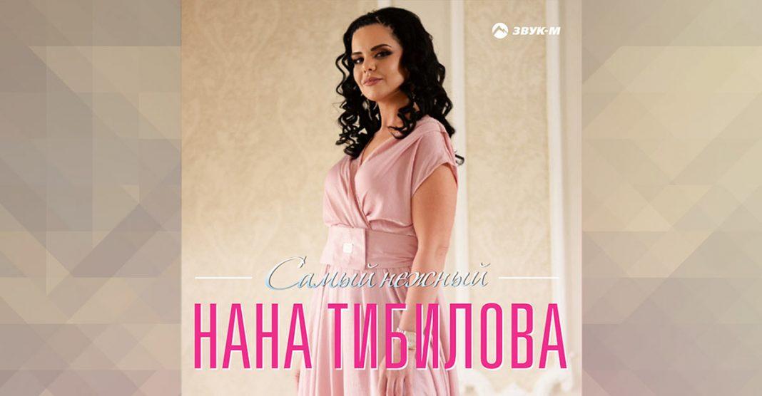 """Premiere. Mini-album """"The most tender"""" by Nana Tibilova"""