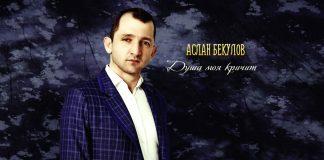 Вышел альбом Аслана Бекулова «Душа моя кричит»