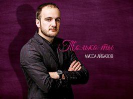 Мусса Айбазов представил альбом «Только ты»