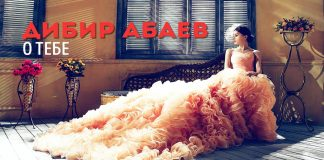 "Dibir Abaev presents a new lyrical composition - ""About you"""
